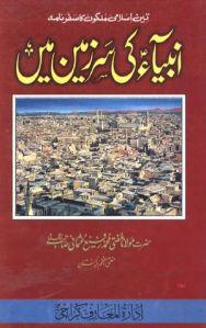 Ambiya (a.s) Ki Sarzameen Mayn By Shaykh Mufti Muhammad Rafi Usmani