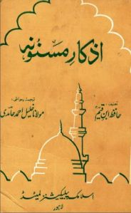 Azkar e Masnoonah By Hafiz Ibn Qayyim Al-Jawziyya