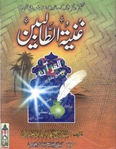 Ghunyat al-Talibeen by Shaykh Abdul Qadir Jilani r.a Translated by Hafiz Mubashir Hussain Lahori