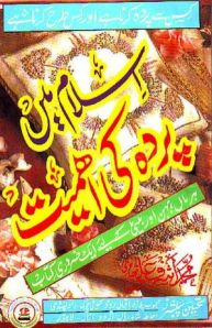 Islam Me Parda Ki Ahmiat Maulana Ashraf Ali