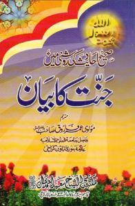 Jannat Ka Bayan By Maulana Umar Farooq