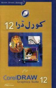 Learning Corel Draw 12 in Urdu