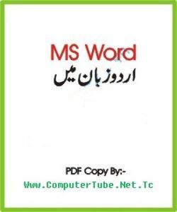 MS Word urdu book