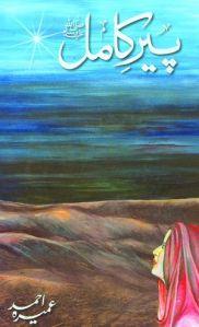 Peer-e-Kamil (PBUH) By Umera Ahmad