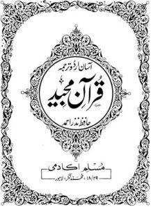 Quran Lafzi Tarjuma by Hafiz Nazar Ahmad (complete)