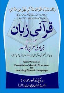 Qurani Zaban Samjhnay ke leye Bunyadi Arbai Qawaid