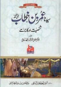 Sayyidina Hazrat Umar Bin Khattab R.A Shakhsiat Aur Karname