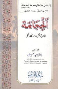 Al-Hijamah - Ilaj Bhi Sunnat Bhi By Dr Amjad Ahsan Ali