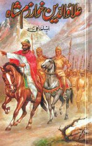 Alauddin Khwarzam Shah by Aslam Rahi