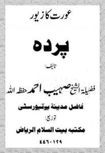 Aurat Ka Zewar Parda by Sheikh Sohaib Ahmed