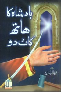 Badshah Ka Hath Kaat Do by Mohammad Tahir Naqash