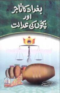 Baghdad Ka Tajir Aur Bachon Ki Adalat by Mehmood Ahmed Ghazanfar