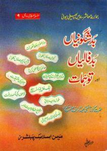 Bud Shagooniyan Bud Faliyan Aur Tawahhumaat By Maulana Abdur Rauf Sakharvi