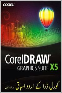 Corel Draw Graphics Suit X5 Urdu By Abdul Malik