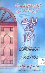 Ijazat Lene Ke Ahkam By Ahmed bin Suleman Al-Harani