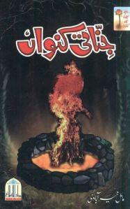 Jinnati Kunwwan by Mahil Khairaabadi
