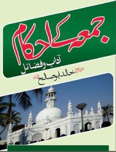 Jumma k Ahkam  Aadab o Fazail By Khalid Abu Saleh