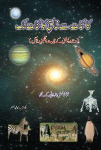 Kainat Se Khaliq e Kainat Tak By Hafiz Muhammat Jaffar