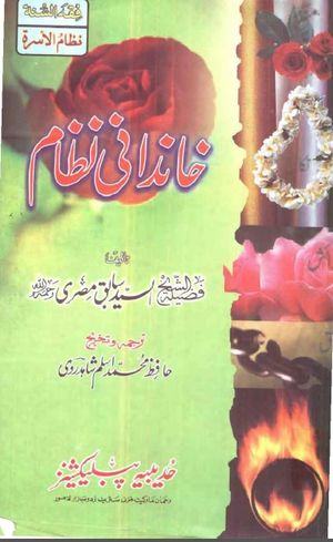 Khandani Nizam By As Syed Sabiq Misri | Free Islamic