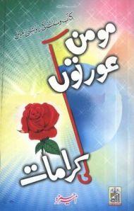 Kitab o Sunnat Ki Roshni Main Momin Aurton Ki Karamat