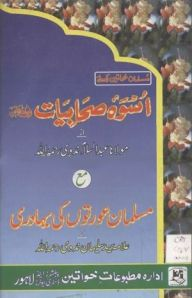 Musalman Khawateen Ke Liye Uswa e Sahabiyat (R.A) by Maulana Abdus Salam Nadvi