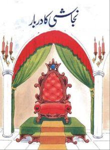 Najashi Ka Darbar by Shaida Bukhari