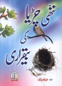 Nanni Chiriya Ki Bekrari by Mohammad Tahir Naqash