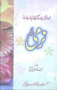 Narmi By Abdul Manan Rasikh
