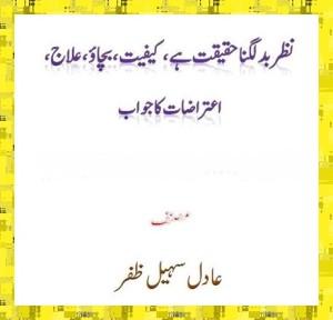 Nazar e Bad Lagna Haqiqat Hai - Kaifiyat Bachao Ilaj - Aitrazat Ka Jawab
