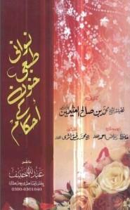Niswani Tibi Khoon Ke Ahkam by Muhammad bin Saleh Usaymain