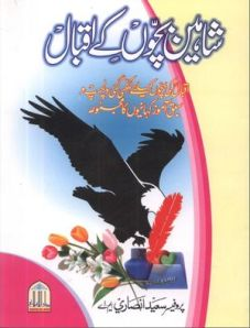 Shaheen Bachon Ke Iqbal