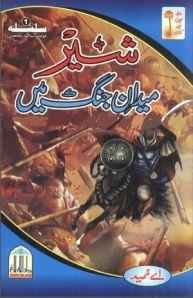 Shair Meedane Jang Me by A Hameed