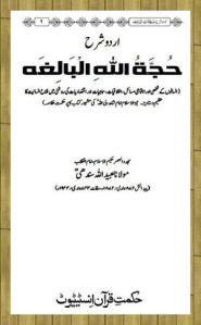 Sharah Hujjatullah Al Balighah Of Shah Waliullah Muhaddith Dehlavi By Maulana Ubaidullah Sindhi