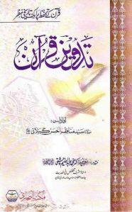 Tadween e Quran By Syed Manazir Ahsan Gilani
