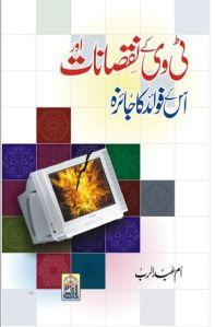 TV Ke Nuqsanat aur Fawaid Ka Jaiza