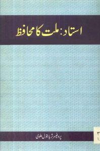 Ustad Millat Ka Muhafiz by Professor Suriya Batool Alvi