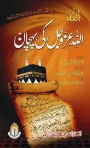 Allah Azzawjal ki Pehchan by Abu Hamza Abdul Khaliq Siddiqui