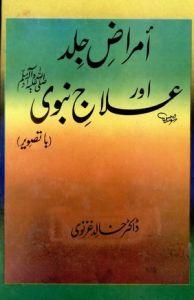 Amraz E Jild Aur Ilaj E Nabvi (S.A.W) By Dr. Khalid Ghaznavi