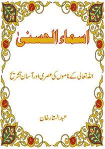 Asma ul Husna by Maulana Abdus Sattar