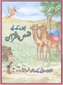 Bachon Ke Liye Qasas ul Quran by Safdar Shaeen