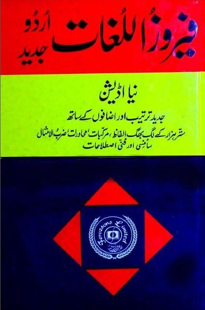 Urdu lughat firoz ul lughat free download urdu book.