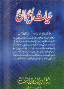 Hayat ul Haiwan by Allama Kamal-ud-Din Al-Dameeri (Computerized Composing)