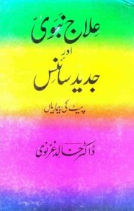 Illaj e Nabvi (s.a.w.w) aur Jadeed Science by Dr. Khakid Ghaznvi
