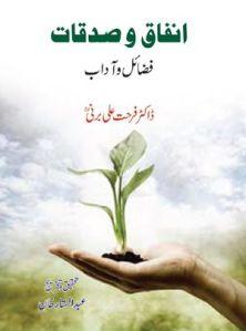 Infaq o Sadaqat by Dr. Farhat Ali Burni