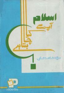 Islam Aap Se Kya Chahta Hai by Syed Hamid Ali