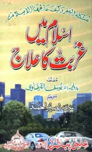 Islam Main Ghurbat Ka Ilaj By Dr. Yousaf Al Qarzawi