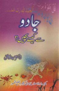 Jadoo Se Kaisay Bachain by Dr. Abdul Khaliq
