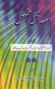 Masail e Ghusl By Mufti Abdur Rauf Sakharvi
