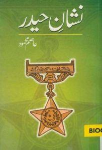Nishan e Haider By Asim Mahmood