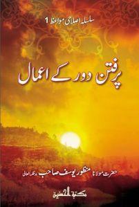 Pur Fitan Dor Ke Aamal by Maulana Manzoor Yousuf
